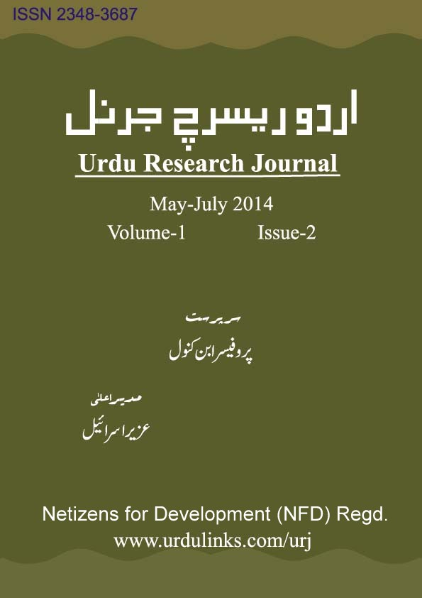 urj 2nd issue cover